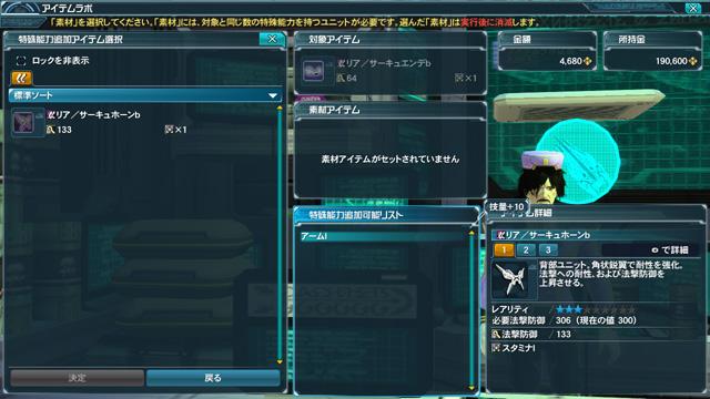 ソール ダークネス 【PSO2】特殊能力追加による金策 リターナー編│しのろぐ!